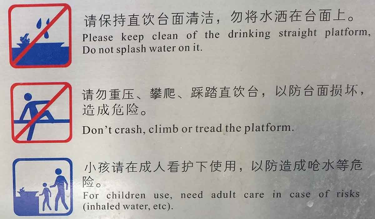No crashing the platform in this funny Chinese English warning sign.