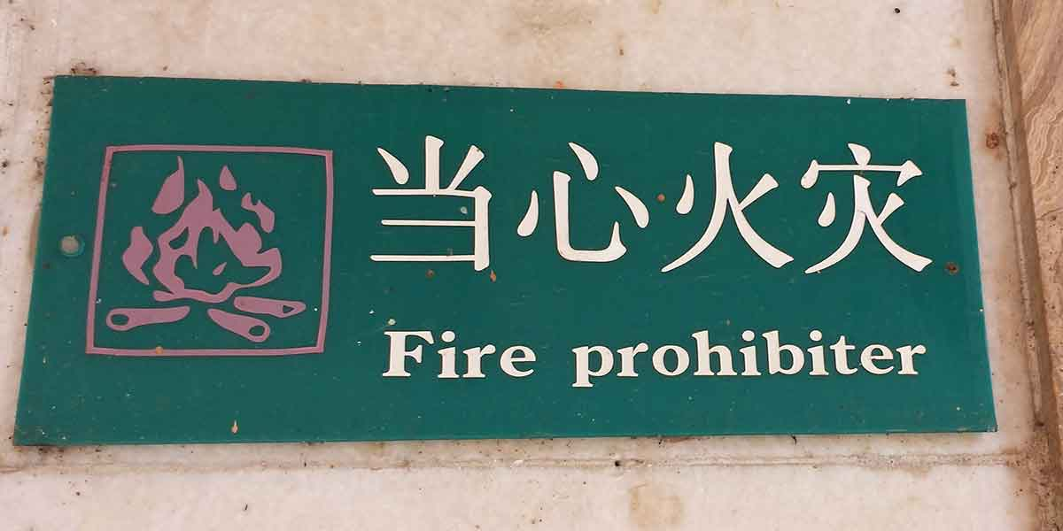 Chinese English where everyone needs a fire prohibiter.