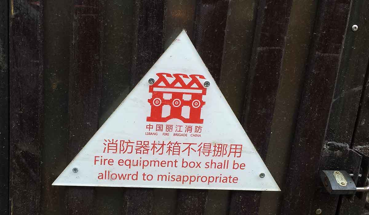 Funny Chinese English signs you do not want to misappropriate the fire equipment.