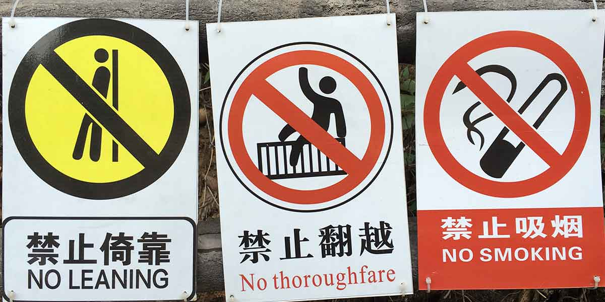 No thoroughfare funny Chinese English warning sign.