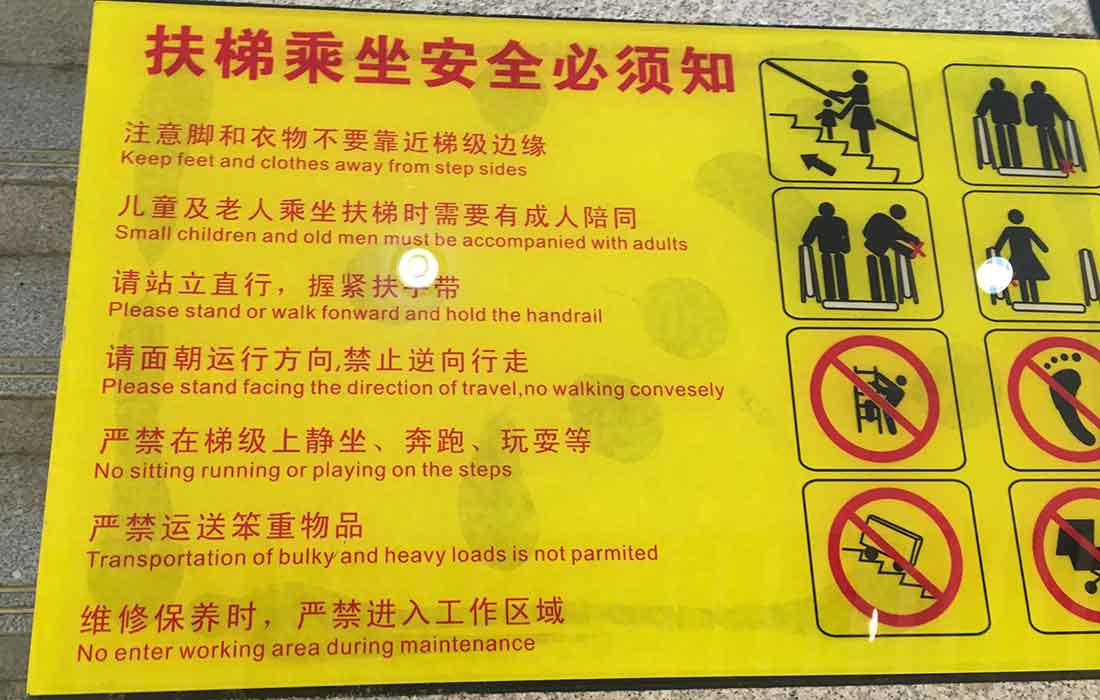 Old men have to be accompanied according to this funny Chinese English sign.