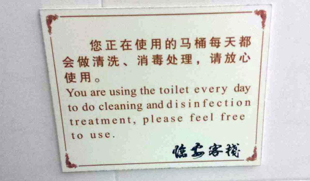 Funny Chinese instructions about using the toilet in a hotel room.