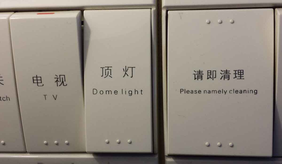 Calling the cleaning service button is another example of funny Chinese instructions.