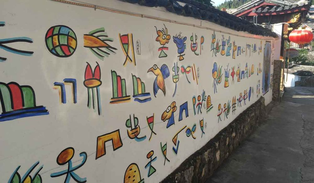 The mural of Dongba hieroglyphs.
